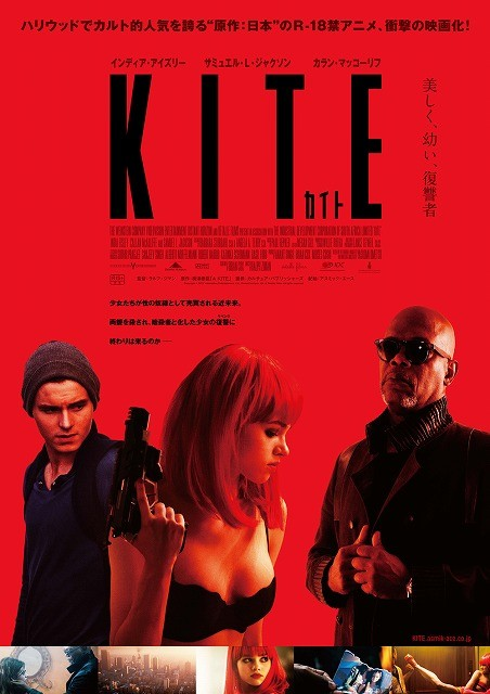 梅津泰臣「A KITE」がハリウッドで実写映画化!4月11日公開