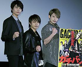 舞台挨拶に立った(左から) 多和田秀弥、米原幸佑、陣内将「ガチバン NEW GENERATION」