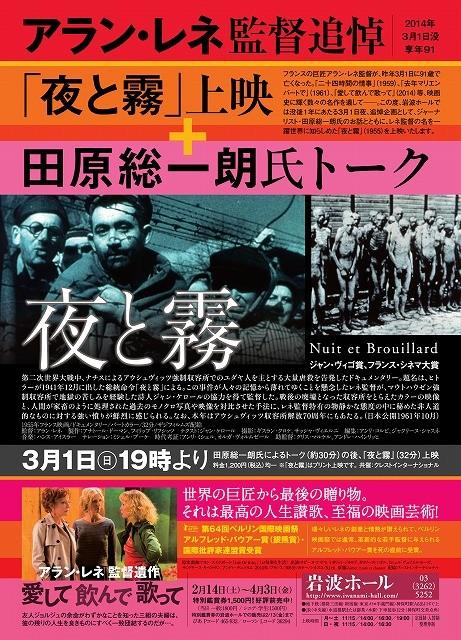 アラン・レネ監督1周忌追悼企画「夜と霧」を35ミリ上映