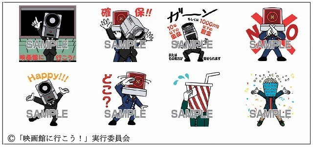 カメラ男&パトランプ男、ついにLINEに登場!!