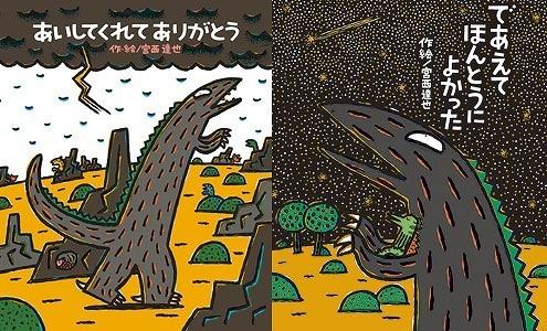 人気絵本「ティラノサウルス」シリーズ映画化第2弾公開決定!