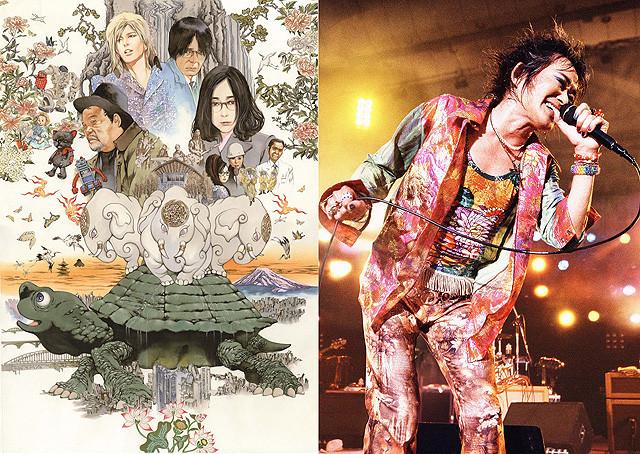 園子温監督作「ラブ&ピース」主題歌にRCサクセションの名曲「スローバラード」