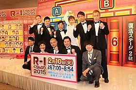 「R-1ぐらんぷり2015」決勝戦は2月10日放送