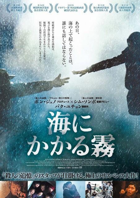 ポン・ジュノが初プロデュース、JYJユチョン出演作「海にかかる霧」ポスター&場面写真公開