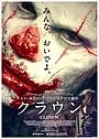 イーライ・ロス製作で偽予告を映画化!?子食いの悪魔描いたホラー、3月末公開
