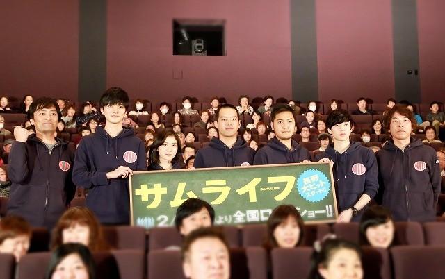 「サムライフ」長野・上田で先行上映!三浦貴大、松岡茉優らが上田愛を告白
