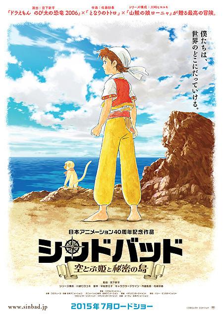 日本アニメーションによる劇場アニメ「シンドバッド」特報映像が到着