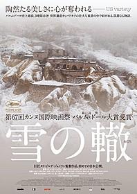 「雪の轍」ティザービジュアル「雪の轍」