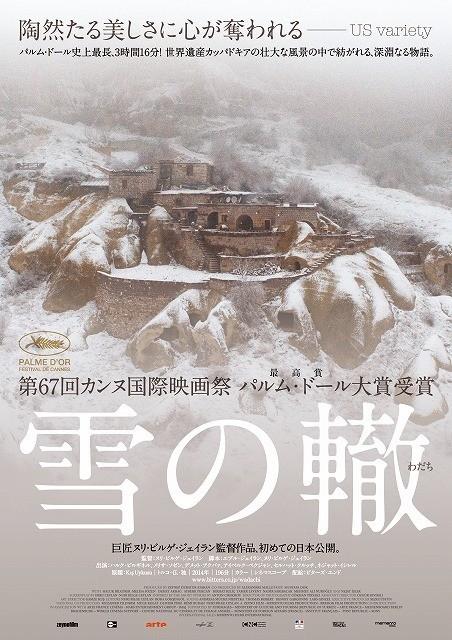 第67回カンヌパルムドール受賞作「Winter Sleep」、邦題「雪の轍」で6月公開