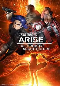 攻殻機動隊創設前夜を描く 「攻殻機動隊ARISE」シリーズ「攻殻機動隊ARISE border:1 Ghost Pain」