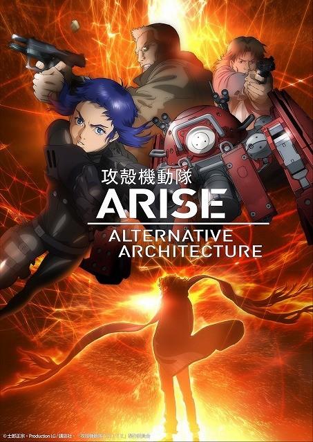 「攻殻機動隊ARISE」、新作エピソード2話追加し4月からTV放送決定!