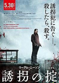 リーアム・ニーソンが元刑事役で主演「誘拐の掟」