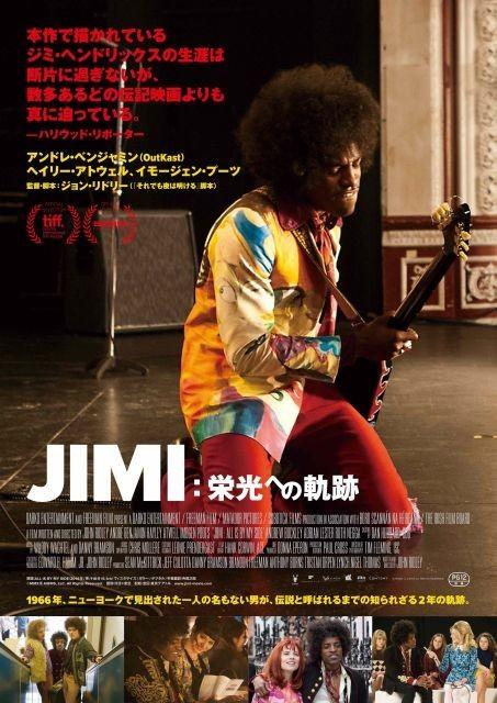 アンドレ3000が天才ギタリストを熱演 ジミヘン伝記映画、4月11日公開