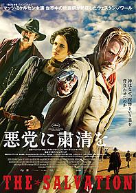 「悪党に粛清を」日本版ポスタービジュアル「悪党に粛清を」