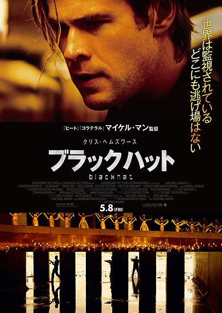 マイケル・マン監督5年ぶりの最新作「ブラックハット」5月8日公開決定