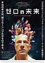 秋葉原にインスパイアされたテリー・ギリアム新作「ゼロの未来」予告公開
