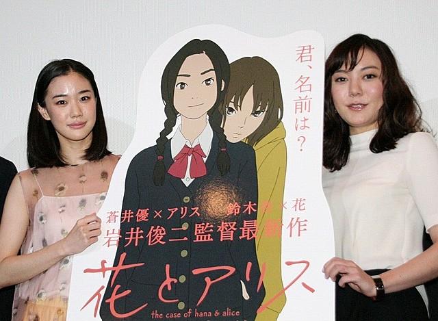 蒼井優&鈴木杏、約10年ぶりに演じた「花とアリス」続編に意欲