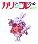 カリコレ2015ロゴ
