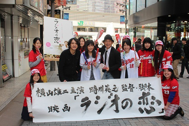 広島の人気アナ横山雄二、「ラジオの恋」東京公開に感無量!