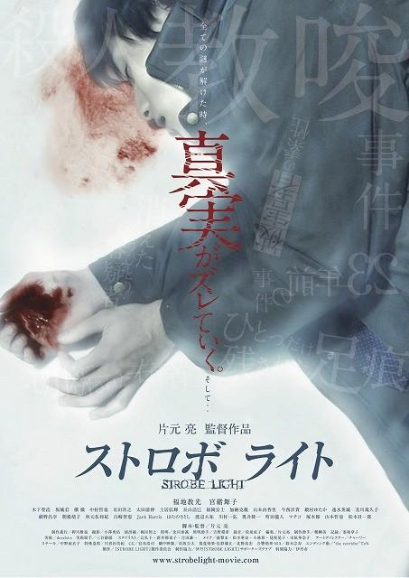 関西で注目を集めたサイコサスペンス「ストロボ ライト」、4月東京公開