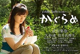 武田梨奈主演「かぐらめ」の一場面「かぐらめ」