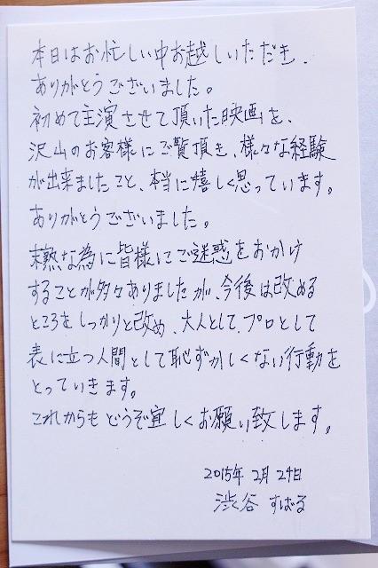 渋谷すばるの直筆メッセージ
