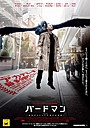 アカデミー賞4冠! 本編への期待が高まる「バードマン」日本版ポスター公開