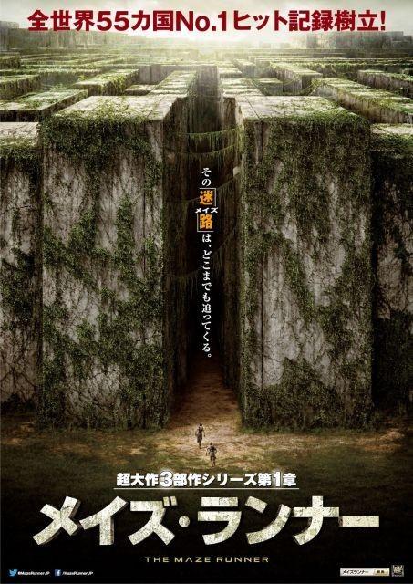 謎の巨大迷路に挑むランナー…大ヒット作「メイズ・ランナー」5月22日公開