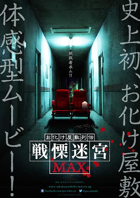 お化け屋敷体感映画、「LinQ」メンバーらが恐怖度MAXの「戦慄迷宮」に挑戦