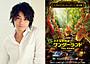 斎藤工、BBCアース「小さな世界はワンダーランド」で初の映画ナレーション