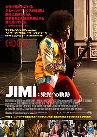 アンドレ3000がジミヘンを熱演!「JIMI:栄光への軌跡」