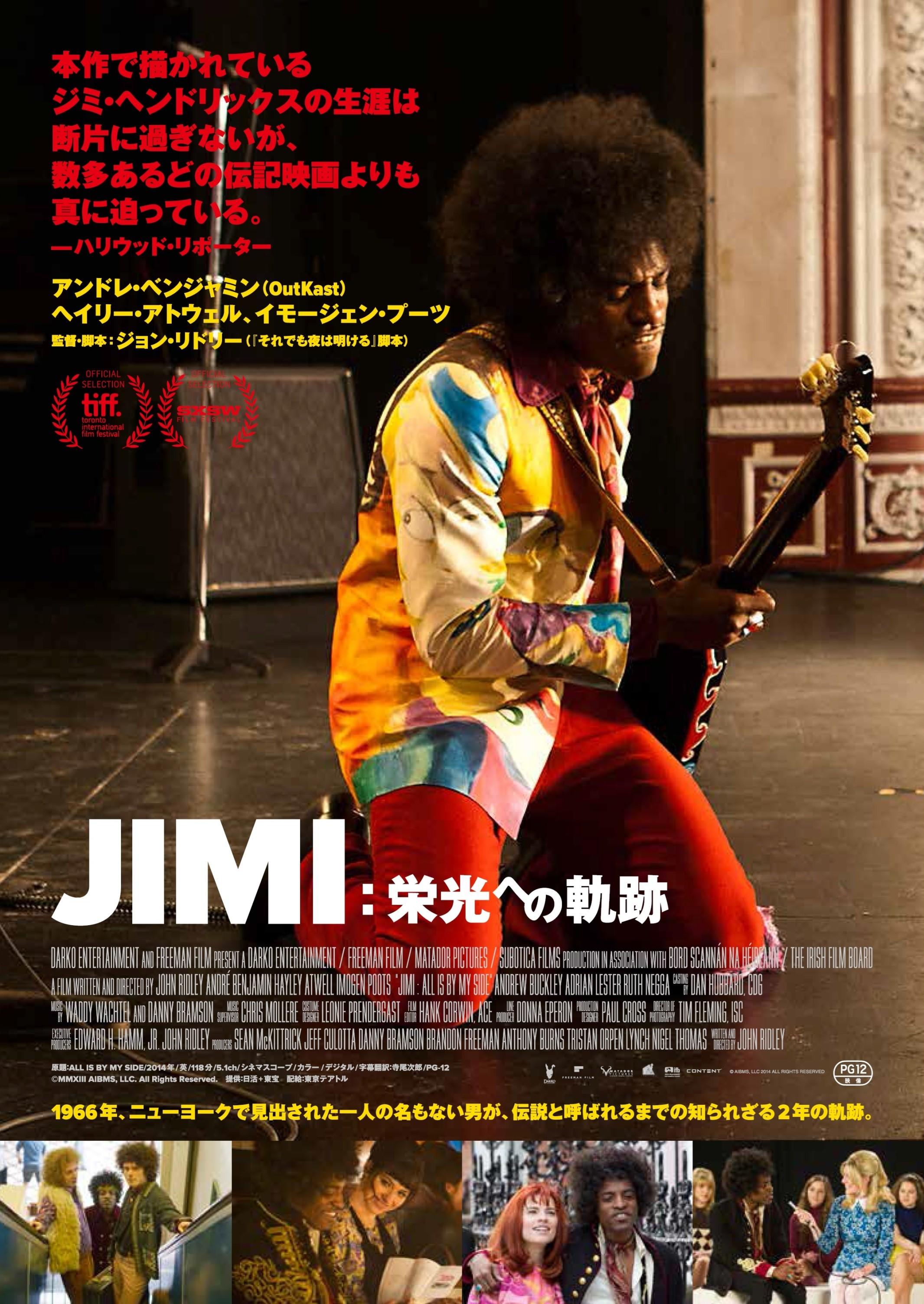 ジミヘン黄金期描いた映画予告で、アンドレ3000が左手でギター演奏!