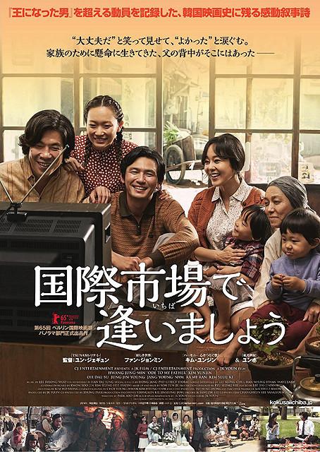 東方神起ユンホの出演場面も 韓国歴代2位のヒット作「国際市場で逢いましょう」日本版予告編