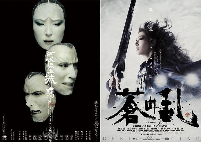 4月、5月に連続公開されるゲキ×シネ 「阿修羅城の瞳2003」(左)と「蒼の乱」