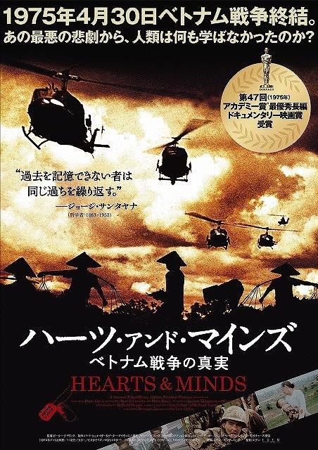 ベトナム戦争の実録映画「ハーツ・アンド・マインズ」再上映版予告編が公開