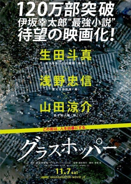 生田斗真×浅野忠信×山田涼介「グラスホッパー」11月7日公開決定!