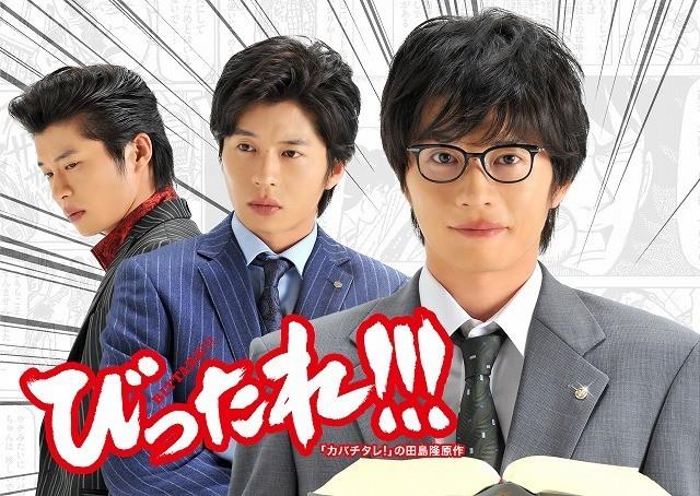 田中圭主演ドラマ「びったれ!!!」最終回を待たずして映画化&秋公開決定!
