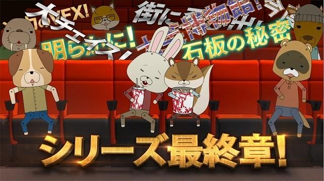 「紙兎ロペ」×「ナイトミュージアム」コラボCM公開!ロペ&アキラ先輩がゆるくPR