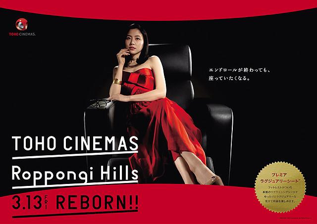 長澤まさみ、ラグジュアリーな気分で映画鑑賞 TOHOシネマズの新シート導入広告に