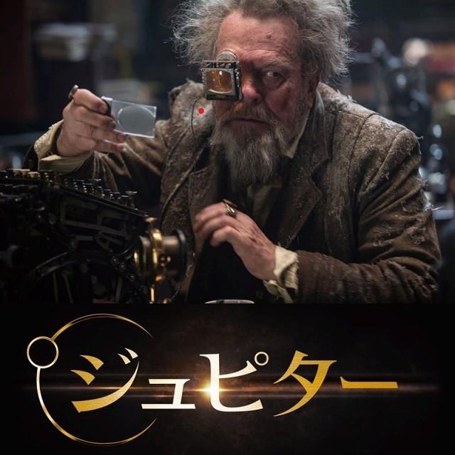 「ジュピター」にゲスト出演したテリー・ギリアム監督