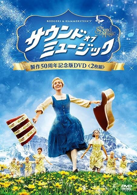 新日本語吹き替え版「サウンド・オブ・ミュージック」、4月17日から劇場公開決定!