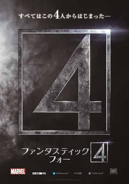 マーベル最初のヒーローユニット「ファンタスティック・フォー」今秋公開!