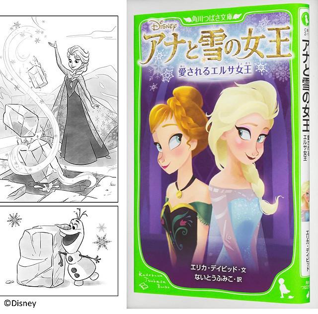 「アナと雪の女王」初の長編小説が3月15日発売 内容の一部も公開