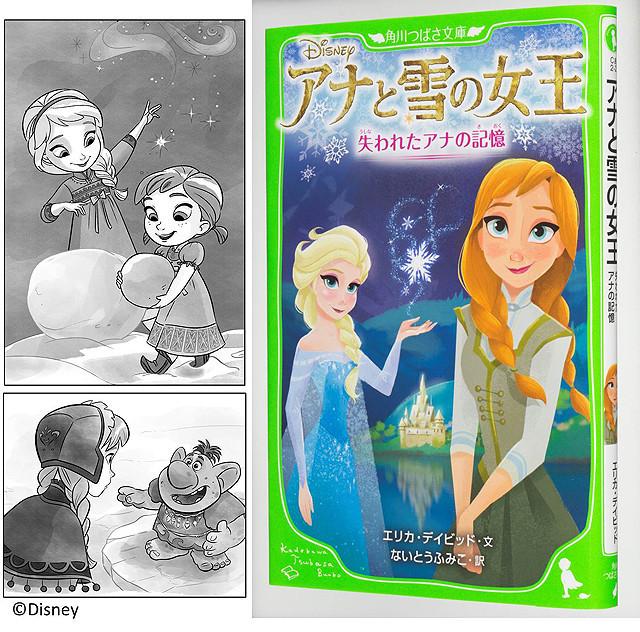 「アナと雪の女王」初の長編小説が3月15日発売 内容の一部も公開 - 画像2