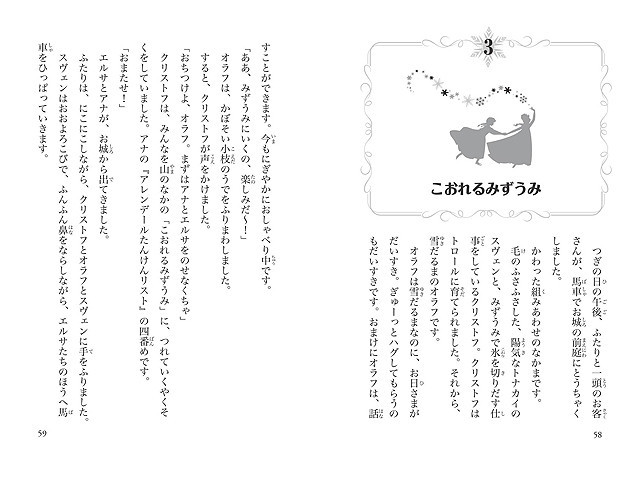 「アナと雪の女王」初の長編小説が3月15日発売 内容の一部も公開 - 画像3