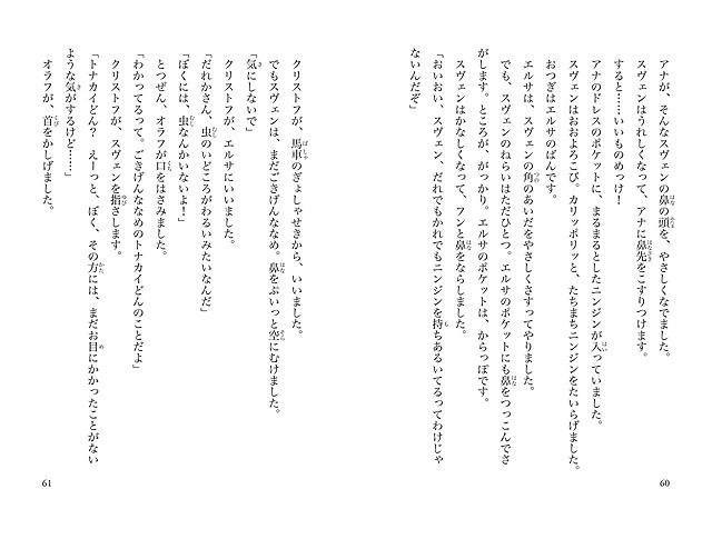 「アナと雪の女王」初の長編小説が3月15日発売 内容の一部も公開 - 画像4