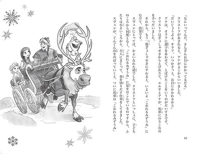 「アナと雪の女王」初の長編小説が3月15日発売 内容の一部も公開 - 画像5