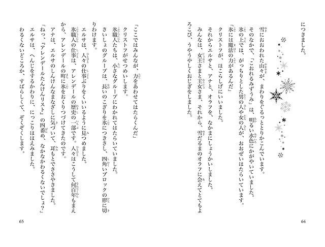 「アナと雪の女王」初の長編小説が3月15日発売 内容の一部も公開 - 画像6