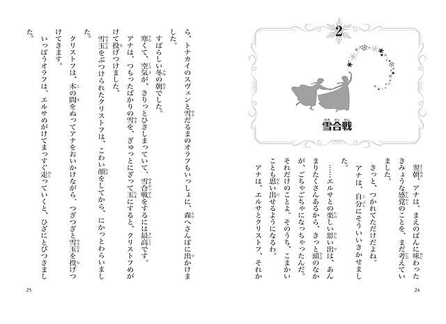 「アナと雪の女王」初の長編小説が3月15日発売 内容の一部も公開 - 画像7