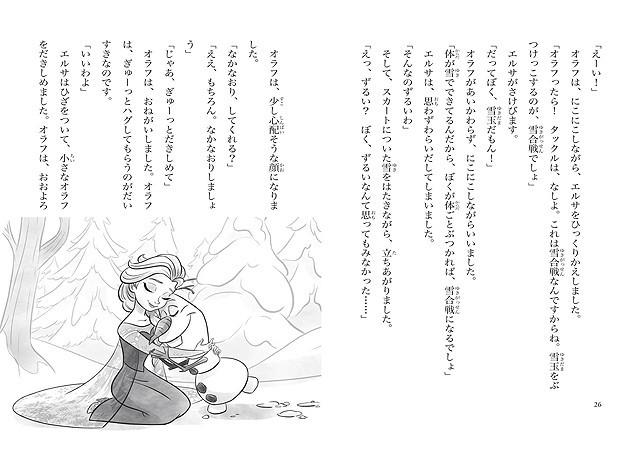 「アナと雪の女王」初の長編小説が3月15日発売 内容の一部も公開 - 画像8